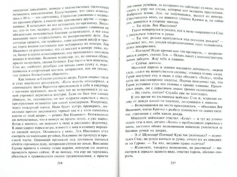 Иллюстрация 1 из 8 для Поминки по прокурору - Леонов, Макеев | Лабиринт - книги. Источник: Лабиринт