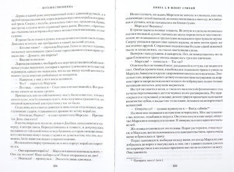 Иллюстрация 1 из 28 для Путешественница. Книга 2. В плену стихий - Диана Гэблдон | Лабиринт - книги. Источник: Лабиринт