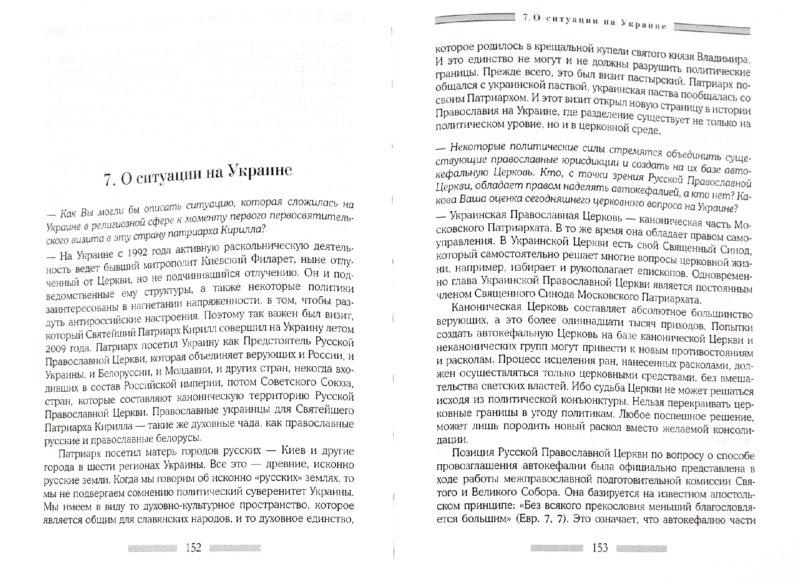 Иллюстрация 1 из 4 для Беседы с митрополитом Иларионом - Иларион Митрополит | Лабиринт - книги. Источник: Лабиринт
