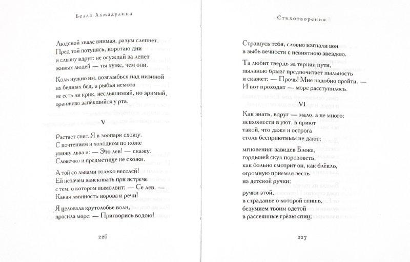 Иллюстрация 1 из 12 для Стихотворения - Белла Ахмадулина   Лабиринт - книги. Источник: Лабиринт