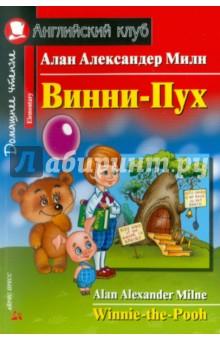 Винни-Пух. Домашнее чтение