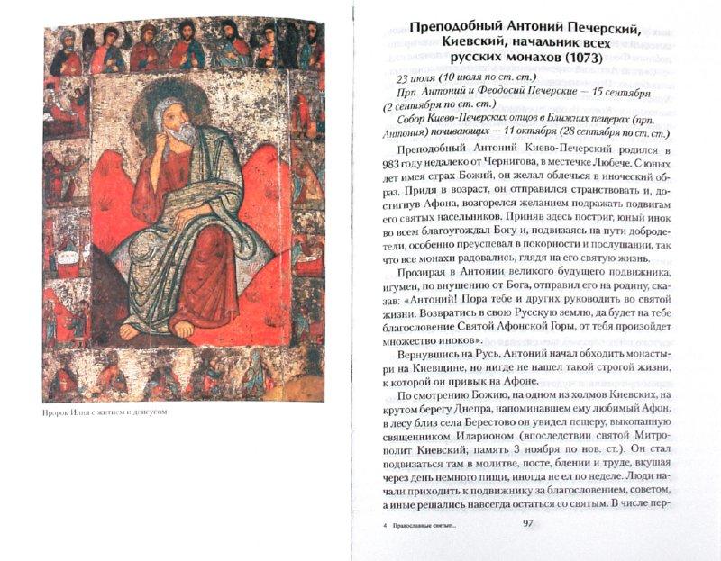 Иллюстрация 1 из 7 для Православные святые. Чудотворные помощники, заступники и ходатаи за нас перед Богом   Лабиринт - книги. Источник: Лабиринт