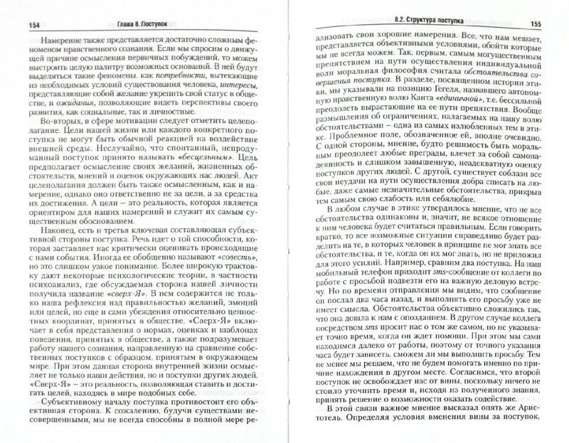 Иллюстрация 1 из 12 для Этика. Учебник для вузов и ссузов - Алексей Скворцов | Лабиринт - книги. Источник: Лабиринт