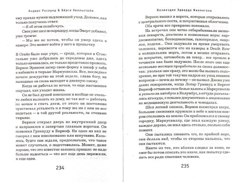Иллюстрация 1 из 11 для Возмездие Эдварда Финнигана - Рослунд, Хелльстрём   Лабиринт - книги. Источник: Лабиринт