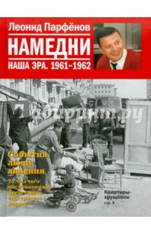Намедни. Наша эра. 1961-1962