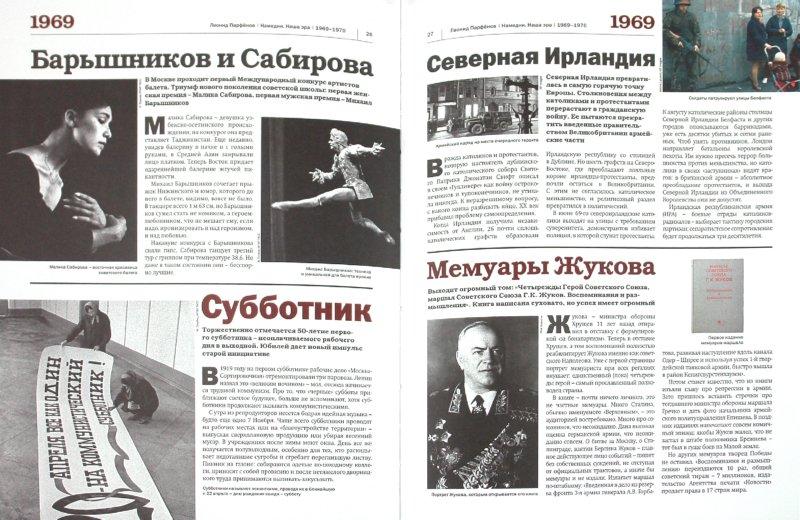Иллюстрация 1 из 21 для Намедни. Наша эра. 1969-1970 - Леонид Парфенов | Лабиринт - книги. Источник: Лабиринт