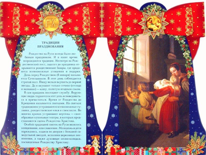 Иллюстрация 1 из 7 для С Рождеством Христовым! | Лабиринт - книги. Источник: Лабиринт