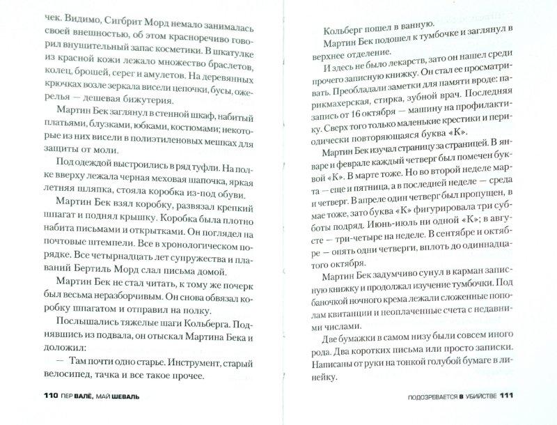 Иллюстрация 1 из 24 для Подозревается в убийстве - Валё, Шеваль   Лабиринт - книги. Источник: Лабиринт