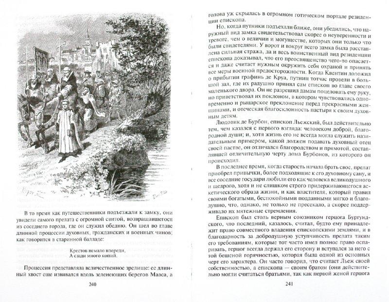 Иллюстрация 1 из 33 для Квентин Дорвард - Вальтер Скотт | Лабиринт - книги. Источник: Лабиринт