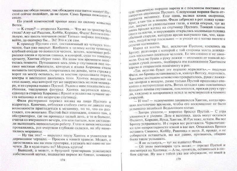 Иллюстрация 1 из 8 для Блокада - Сергей Малицкий   Лабиринт - книги. Источник: Лабиринт