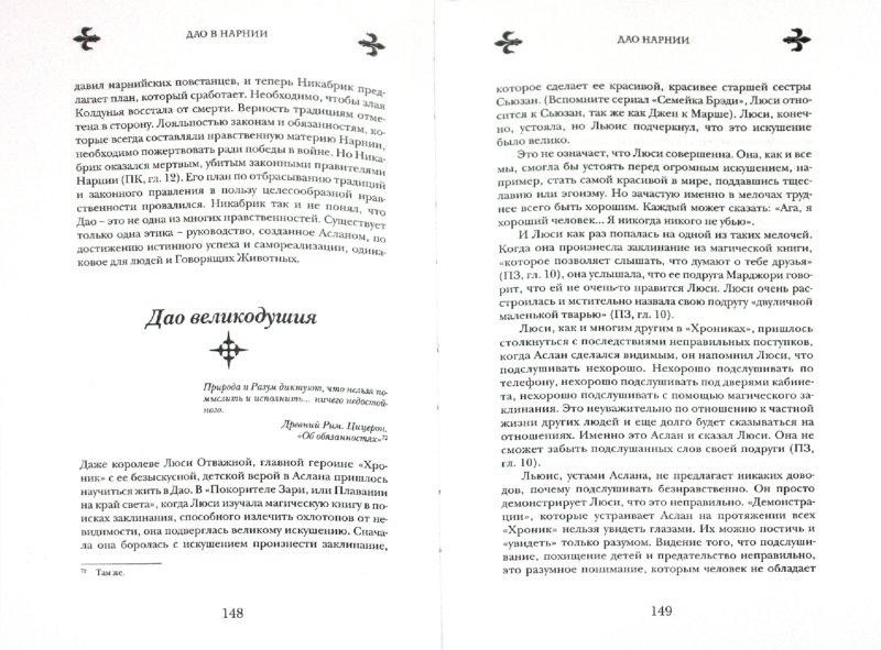 Иллюстрация 1 из 10 для Хроники Нарнии и философия | Лабиринт - книги. Источник: Лабиринт