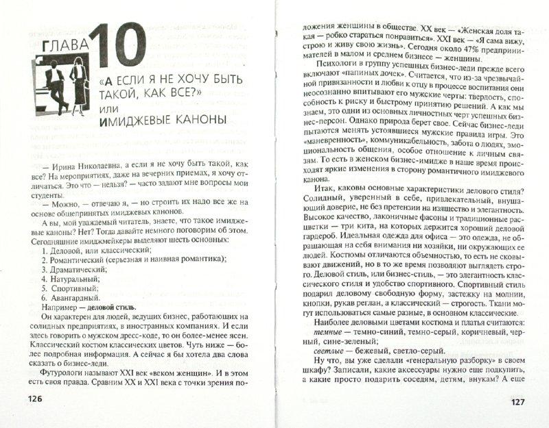 Иллюстрация 1 из 5 для Имидж - ключ к успеху - Ирина Гончарова | Лабиринт - книги. Источник: Лабиринт