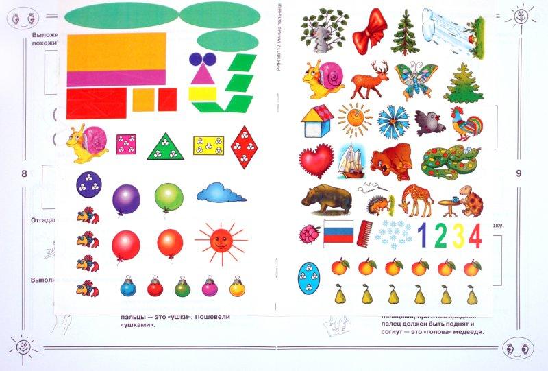 Иллюстрация 1 из 7 для Умные пальчики. Развиваем моторику - Олеся Жукова   Лабиринт - книги. Источник: Лабиринт