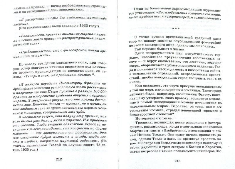 Иллюстрация 1 из 10 для Никола Тесла. Изобретатель тайн - Михаил Ишков | Лабиринт - книги. Источник: Лабиринт