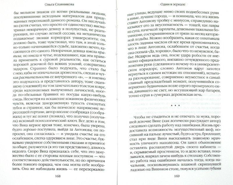 Иллюстрация 1 из 13 для Басилевс. Один в зеркале - Ольга Славникова | Лабиринт - книги. Источник: Лабиринт