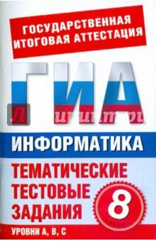 Информатика. 8 класс. Тематические тестовые задания для подготовки к ГИА 2011