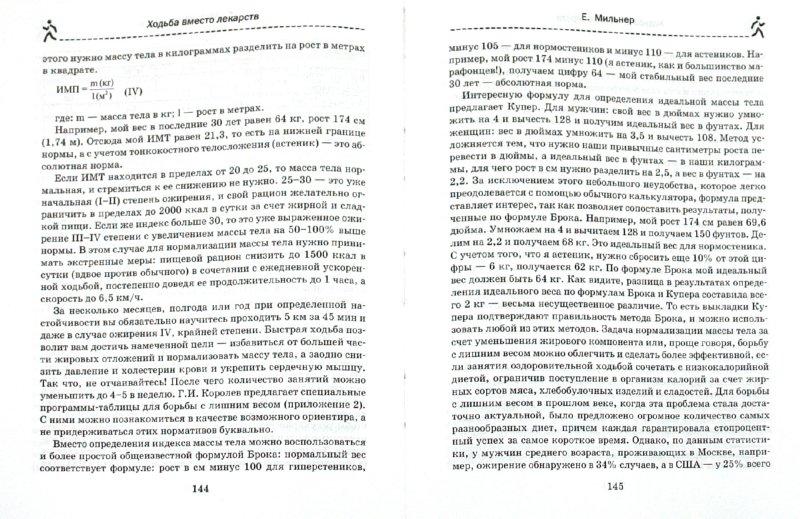 Иллюстрация 1 из 8 для Ходьба вместо лекарств - Евгений Мильнер | Лабиринт - книги. Источник: Лабиринт