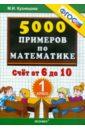 Кузнецова Марта Ивановна Математика. 1 класс. Тренировочные примеры. Счет от 6 до 10. ФГОС