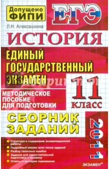 ЕГЭ 2011. История: сборник заданий