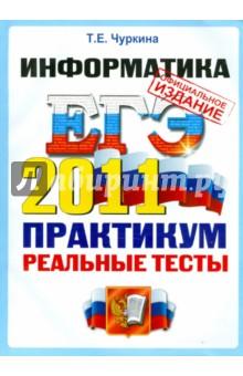 ЕГЭ 2011. Информатика. Практикум по выполнению типовых тестовых заданий ЕГЭ