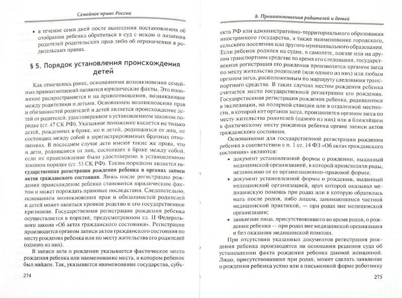 Иллюстрация 1 из 5 для Семейное право России - Грудцына, Спектор, Власенко | Лабиринт - книги. Источник: Лабиринт