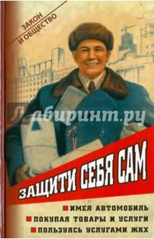 Павленко Валерия Вячеславовна Защити себя сам