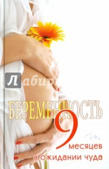 Беременность: девять месяцев в ожидании чуда