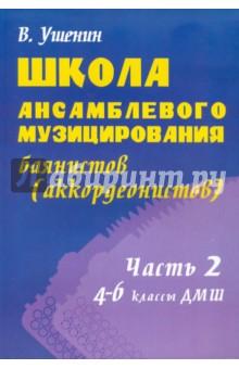 Школа ансамблевого музицирования баянистов. 4-6 классы