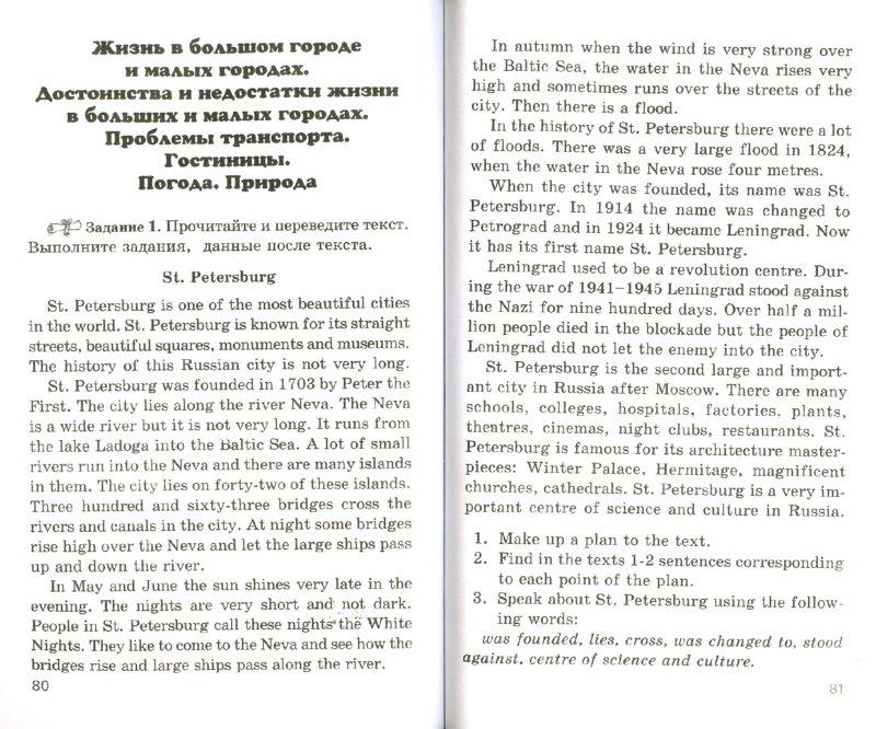 Иллюстрация 1 из 21 для Английский язык. Устные темы и задания 3-4 годы обучения.4-5 класс - Ирина Гиндлина | Лабиринт - книги. Источник: Лабиринт