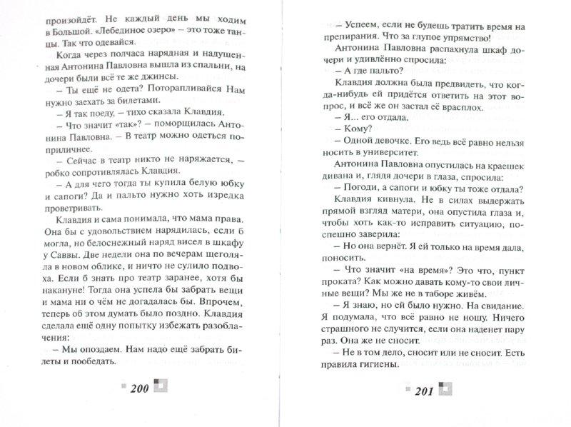 Иллюстрация 1 из 7 для Триптих в черно-белых тонах - Тамара Крюкова   Лабиринт - книги. Источник: Лабиринт