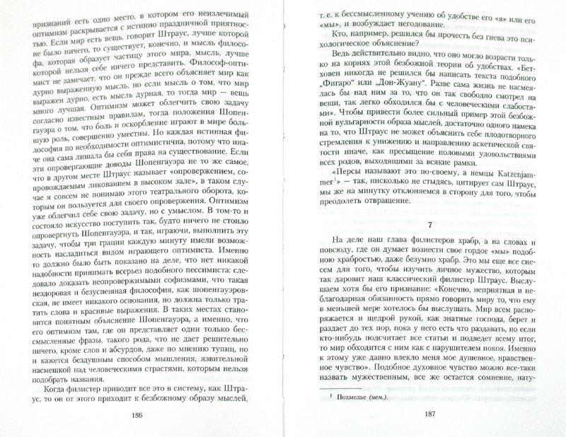 Иллюстрация 1 из 17 для Собрание сочинений: В 5 томах (комплект) - Фридрих Ницше | Лабиринт - книги. Источник: Лабиринт