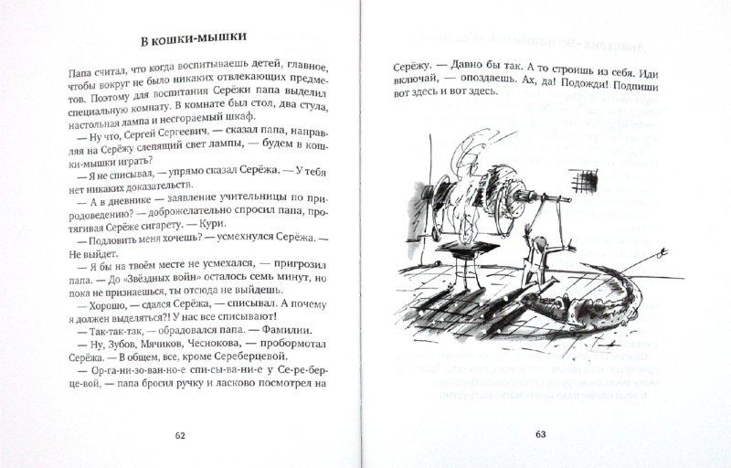 Иллюстрация 1 из 25 для Как со взрослыми - Артур Гиваргизов   Лабиринт - книги. Источник: Лабиринт