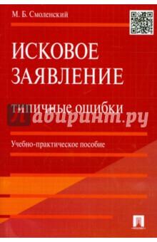 Смоленский Михаил Борисович Исковое заявление. Типичные ошибки