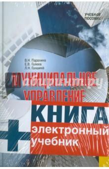 Муниципальное управление (+CD) от Лабиринт