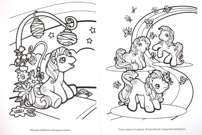 """Иллюстрация 1 из 10 для Волшебная раскраска """"Мой маленький пони"""" (№ 10151)   Лабиринт - книги. Источник: Лабиринт"""