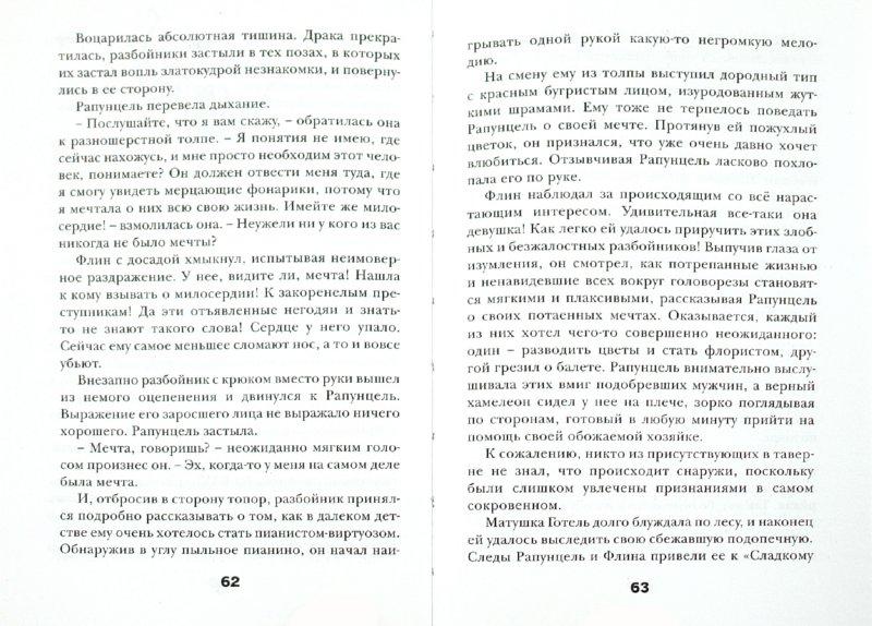 Иллюстрация 1 из 5 для Рапунцель | Лабиринт - книги. Источник: Лабиринт
