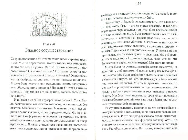 Иллюстрация 1 из 11 для Покупатели мечты - Августо Кури | Лабиринт - книги. Источник: Лабиринт