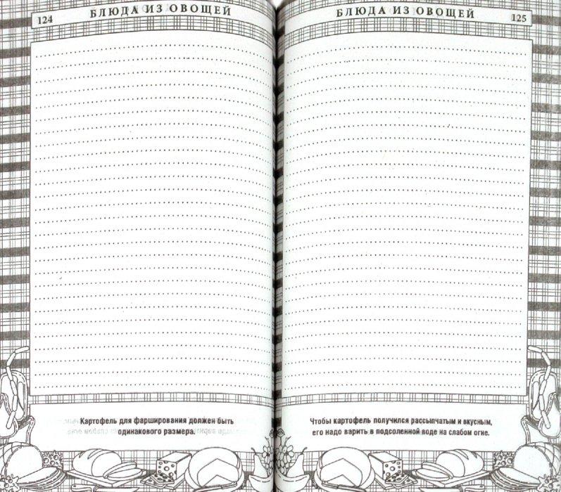 Иллюстрация 1 из 10 для Любимые рецепты хозяюшки. Книга для записей | Лабиринт - книги. Источник: Лабиринт
