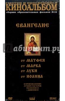 Киноальбом №16 (Евангелие) (4DVD) Берг Саунд