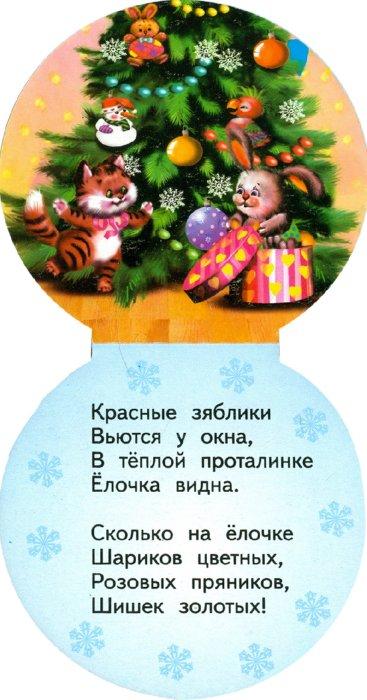 Иллюстрация 1 из 6 для Елочка - Зинаида Александрова | Лабиринт - книги. Источник: Лабиринт