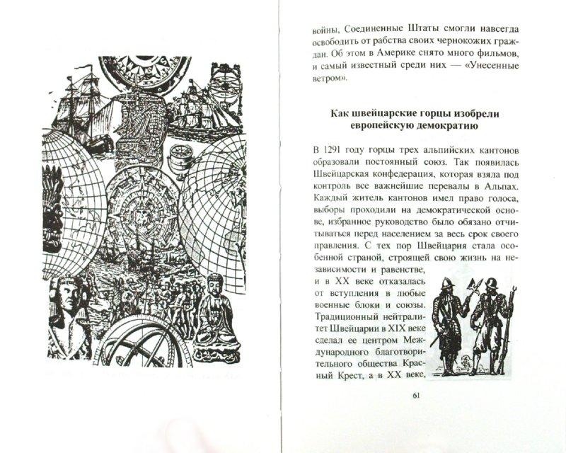 Иллюстрация 1 из 11 для История Европы, рассказанная детям - Гофф Ле | Лабиринт - книги. Источник: Лабиринт