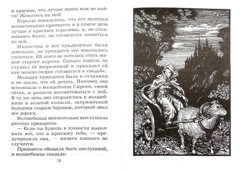 Иллюстрация 1 из 10 для Сказки - Шарль Перро | Лабиринт - книги. Источник: Лабиринт