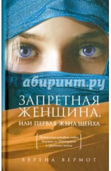 http://img2.labirint.ru/books/264186/big.jpg