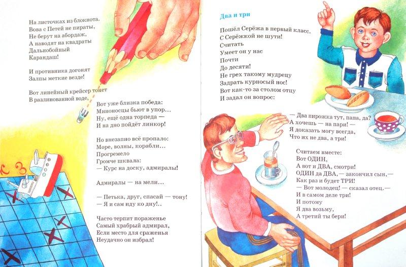 Иллюстрация 1 из 27 для Что красивей всего - Борис Заходер   Лабиринт - книги. Источник: Лабиринт