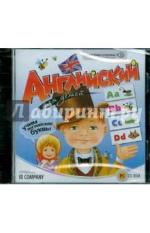 Английский для детей. Учим английские буквы (CDpc)