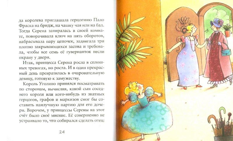 Иллюстрация 1 из 14 для Принцесса, которая читала слишком много историй - Сильвия Ронкалья | Лабиринт - книги. Источник: Лабиринт