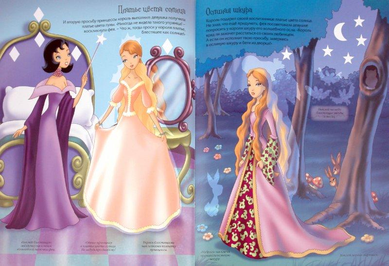 Иллюстрация 1 из 8 для Ослиная шкура (с наклейками) | Лабиринт - книги. Источник: Лабиринт