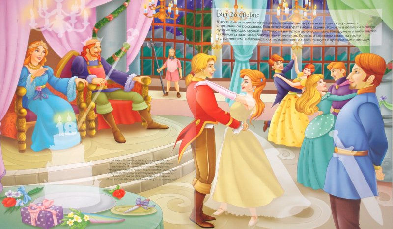 Иллюстрация 1 из 6 для Свадьба принцессы (с наклейками)   Лабиринт - книги. Источник: Лабиринт