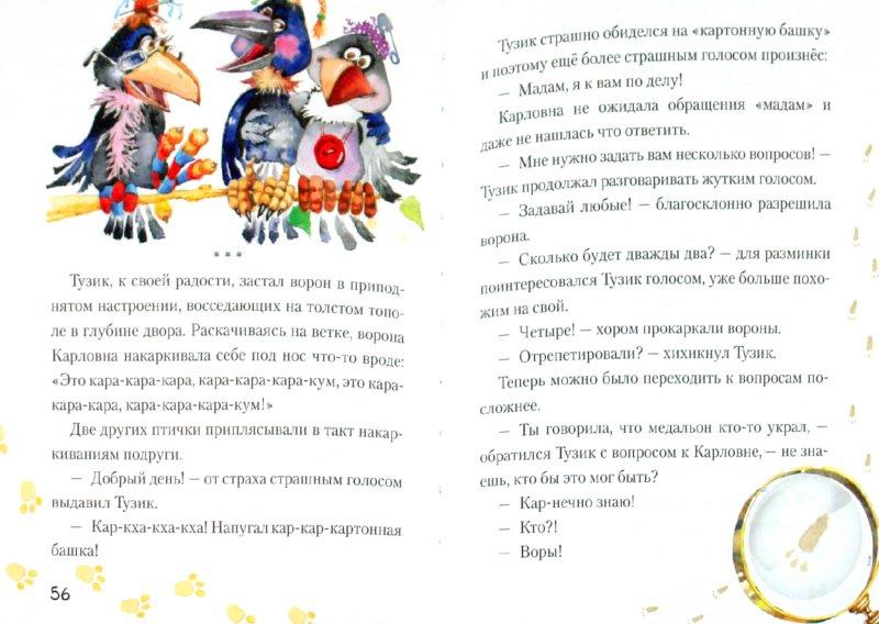 Иллюстрация 1 из 19 для Привет от котлет - Евгения Малинкина | Лабиринт - книги. Источник: Лабиринт