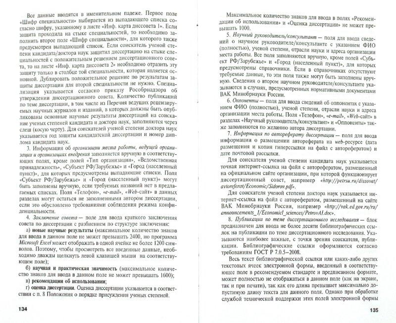 Иллюстрация 1 из 17 для Диссертационный менеджмент в вопросах и ответах (+CD) - Аристер, Резник, Сазыкина   Лабиринт - книги. Источник: Лабиринт